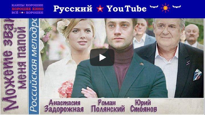 Можете звать меня папой 👀 Комедийная мелодрама ⋆ новинка ⋆ Русский ☆ YouTube ︸☀︸