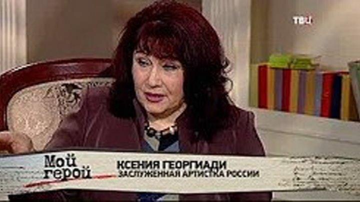 Ксения Георгиади. Мой герой