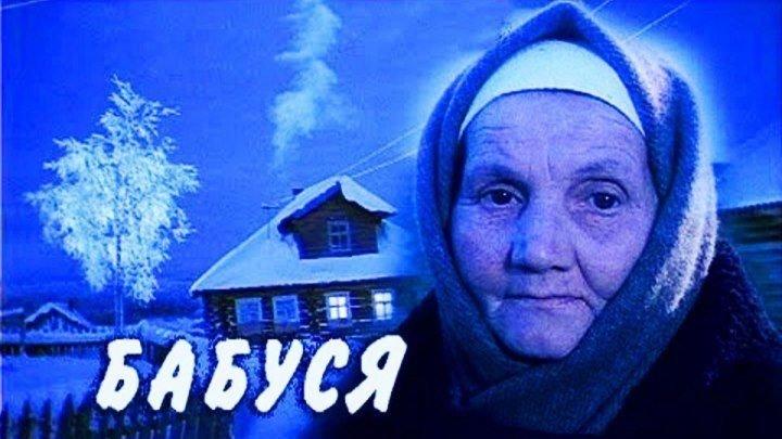 """""""Бабуся"""" (2003)"""