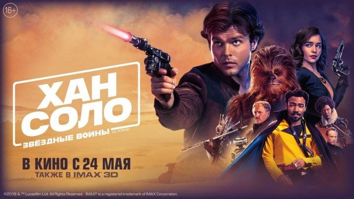 «Хан Соло: Звёздные Войны. Истории» - в кино с 24 мая!