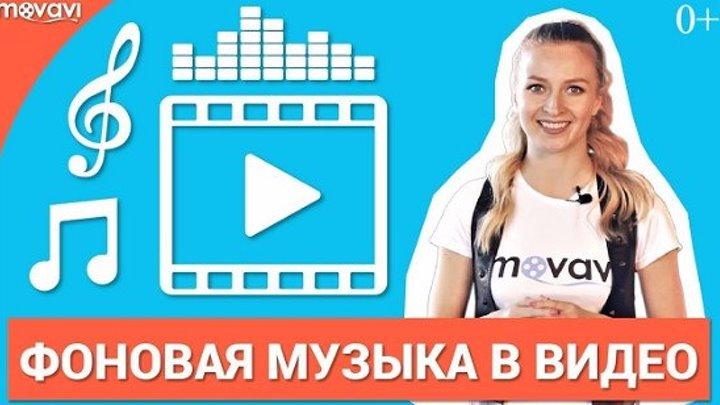Как сделать видео с музыкой.