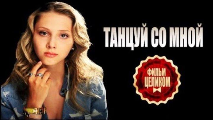 Танцующий с любовью (2016)русские мелодрамы,новинки , Фильмы про танцы,
