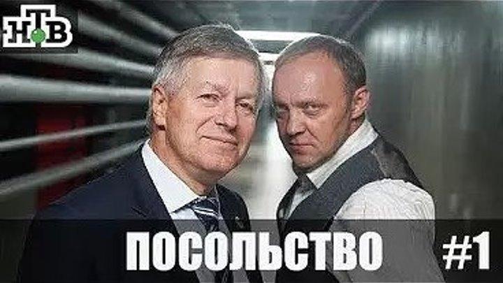 Посольство_ все серии (2018) Детектив Криминал Шпионский