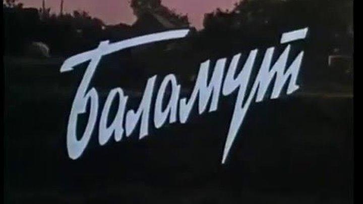 Баламут (1979)
