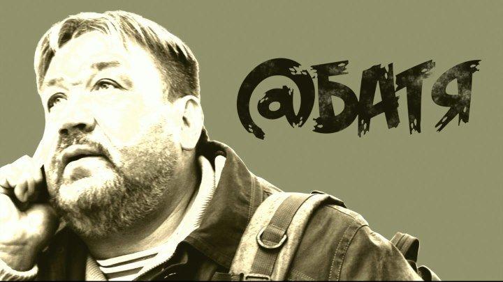 Алексей Филатов — Батя / Премьера 2018
