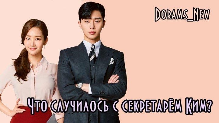 [Оригинал] Что случилось с секретарём Ким? - 13 серия 2018