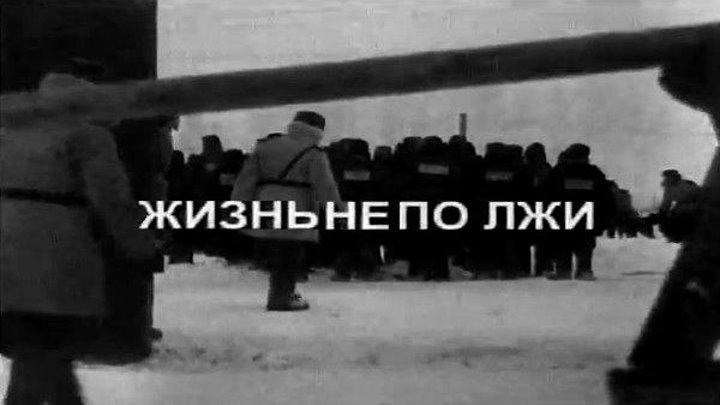 Жизнь не по лжи. 2001. Режиссёр С.Мирошниченко