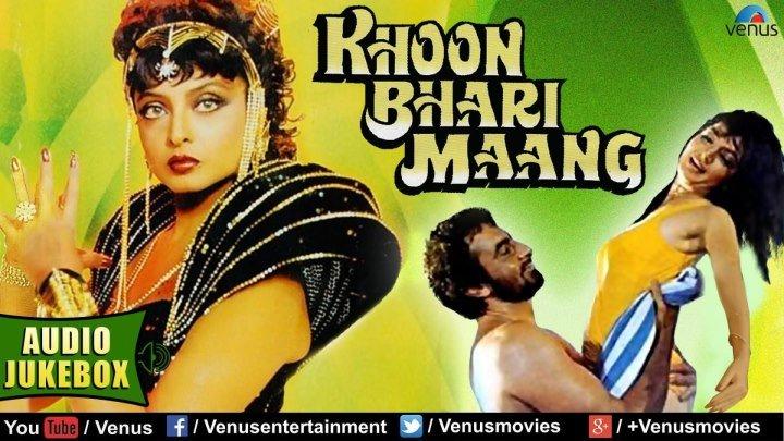 Жажда мести (1988) Khoon Bhari Mang