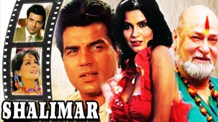 Бриллиант (1978) Shalimar