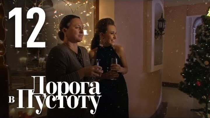 Дорога в пустоту. Серия 12: 2012.: Мелодрама.: Россия, Украина.