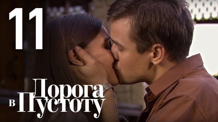 Дорога в пустоту. Серия 11: 2012.: Мелодрама.: Россия, Украина.