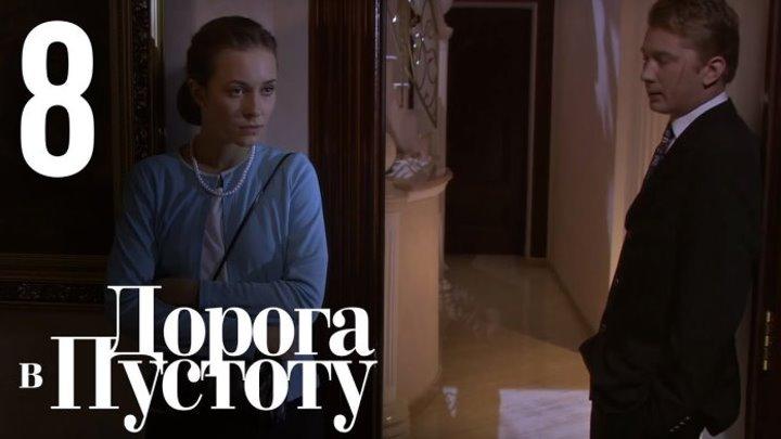 Дорога в пустоту. Серия 8: 2012.: Мелодрама.: Россия, Украина.