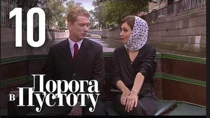Дорога в пустоту. Серия 10: 2012.: Мелодрама.: Россия, Украина.