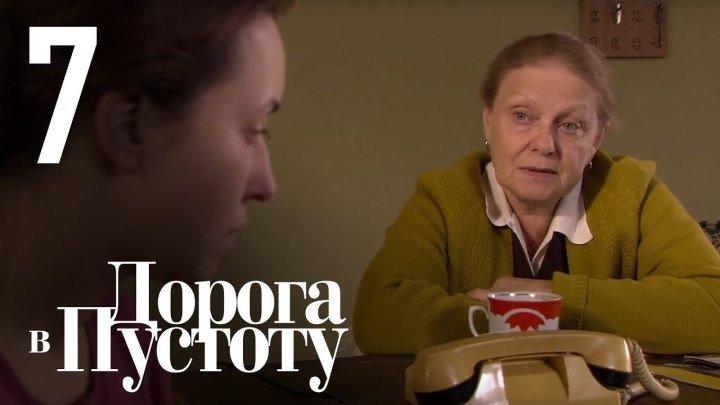 Дорога в пустоту. Серия 7: 2012.: Мелодрама.: Россия, Украина.