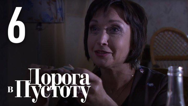 Дорога в пустоту. Серия 6: 2012.: Мелодрама.: Россия, Украина.