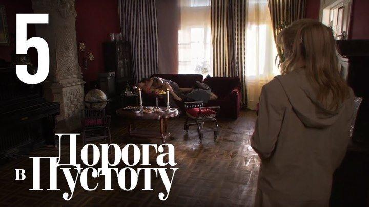 Дорога в пустоту. Серия 5: 2012.: Мелодрама.: Россия, Украина.