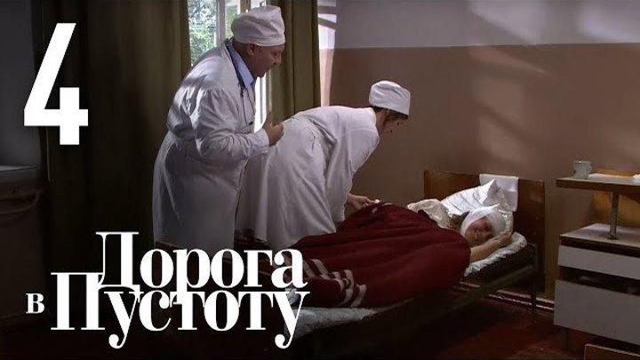 Дорога в пустоту. Серия 4: 2012.: Мелодрама.: Россия, Украина.
