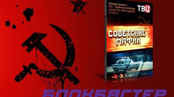 Советские Мафии - Полное собрание фильмов проекта!