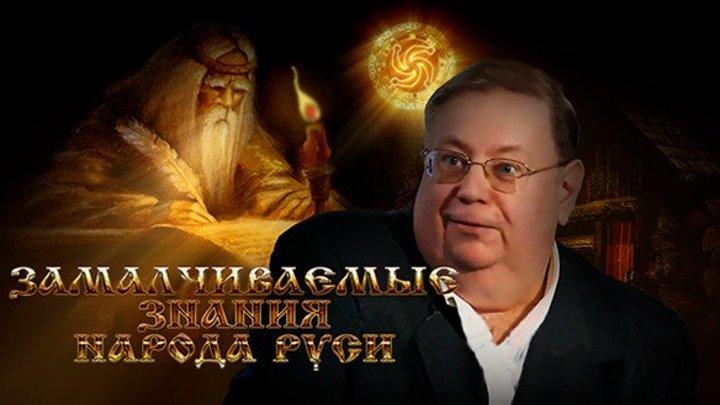 А.Пыжиков. Серия ТСГ - Исчезнувший жемчуг Руси
