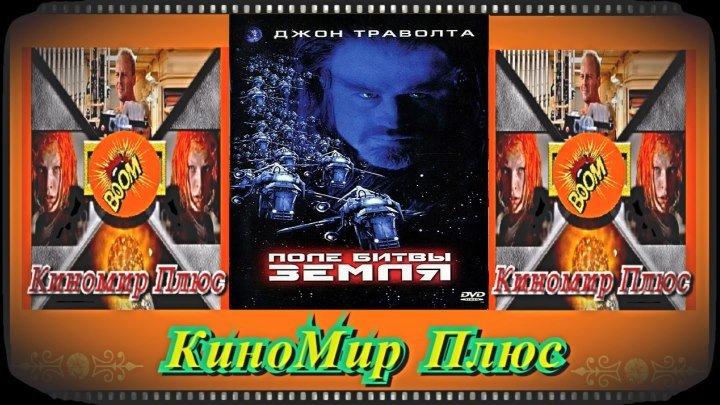 Поле битвы: Земля(HD-720)(2000)-фантастика,боевик,приключения...