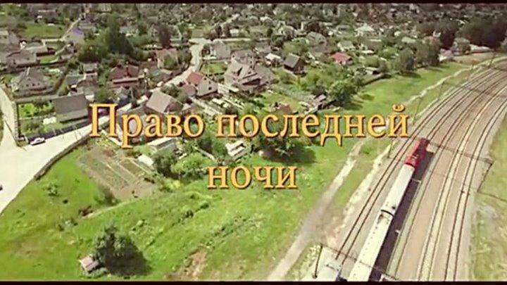 Русская мелодрама « Право последней ночи»