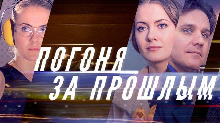 2015.,ПОГОНЯ ЗА ПРОШЛЫМ,серии 9-12,Криминал.Россия..