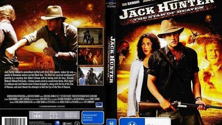 Джек Хантер.2.Год 2008-2009.. Приключения.