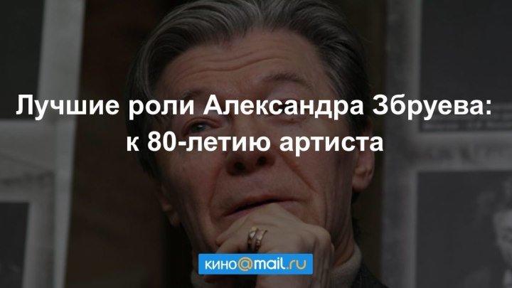 Лучшие роли Александра Збруева: к 80-летию артиста