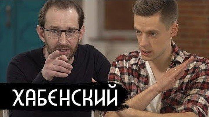 Хабенский - «Метод-2», Мединский и Брэд Питт - вДудь #51