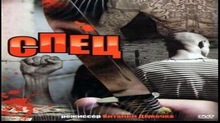 Спец / Серии 1-2 из 6 (криминал)
