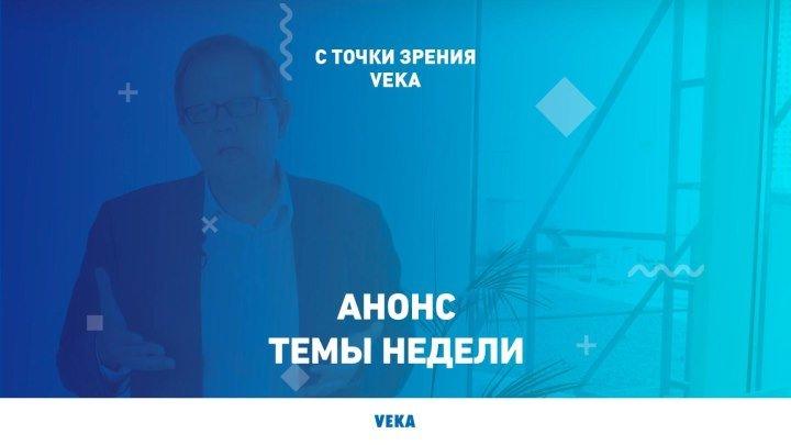 С точки зрения VEKA: анонс темы недели. Проект VEKA в «Академии Forumhouse»