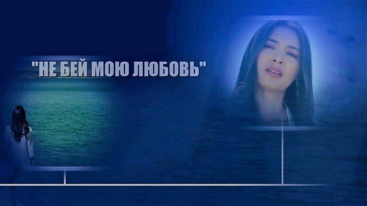 Очень Трогательная Песня о Любви!   Аника Далински - Не Бей Мою Любовь   Послушайте!