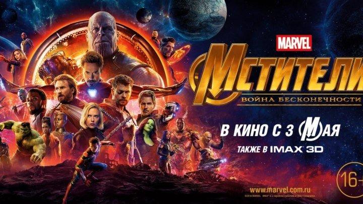 Мстители- Война бесконечности