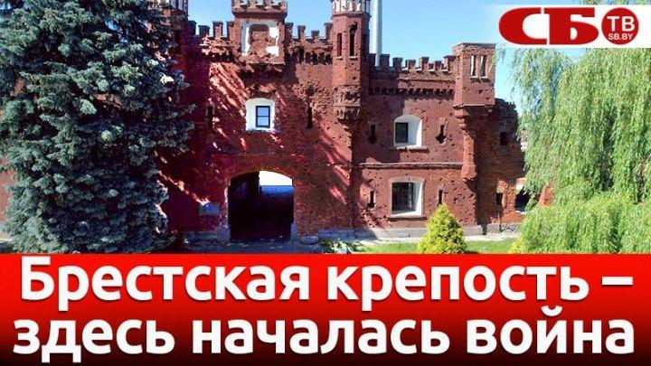 Брестская крепость – 22 июня 1941 года здесь началась война – новое видео с воздуха
