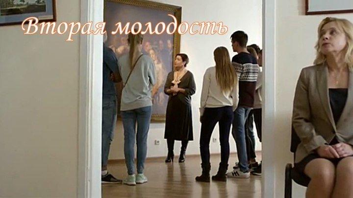 Русская мелодрама «Вторая молодость»