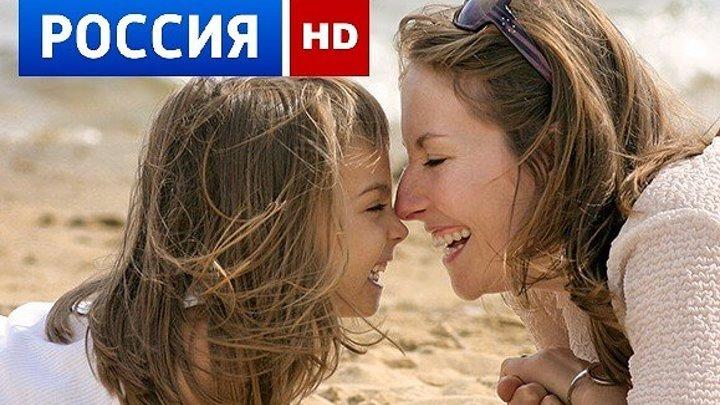 РУССКАЯ МЕЛОДРАМА **ЭТО НАШИ ДЕТИ**