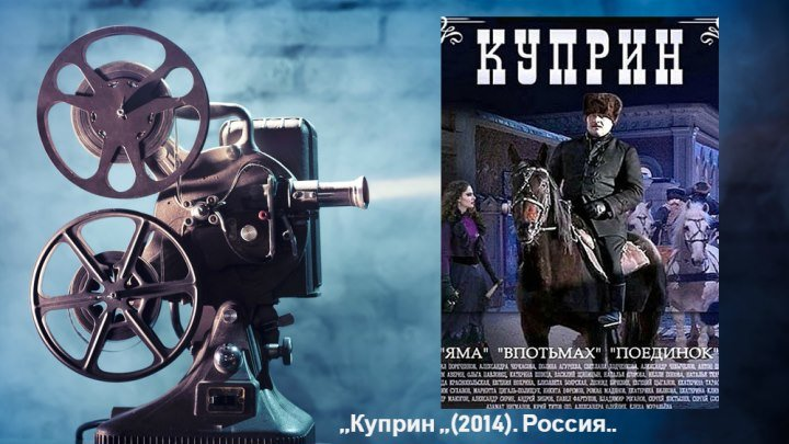 Куприн 1 серия..2014.: Мелодрама, : Россия.