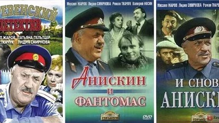 Анискин (1968-1978) комедия, детектив