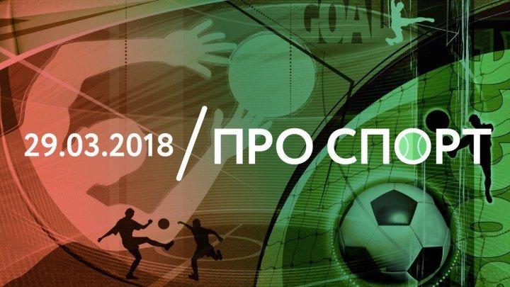 29.03 | ПРО СПОРТ. Футбол и теннис