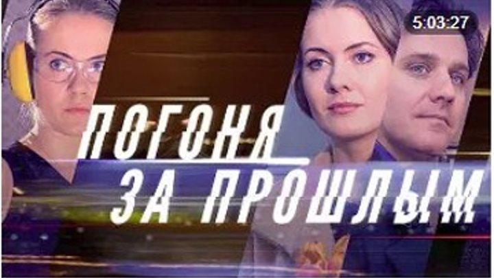 2015.,ПОГОНЯ ЗА ПРОШЛЫМ,серии 13-16,Криминал.Россия.