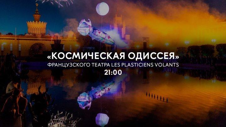«Космическая Одиссея» французского театра Les Plasticiens Volants