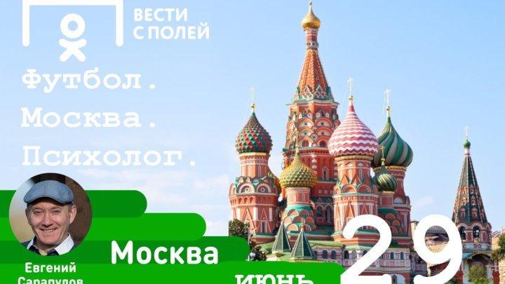 Футбол. Москва. Психолог. Россия-Испания #ВестиСПолей