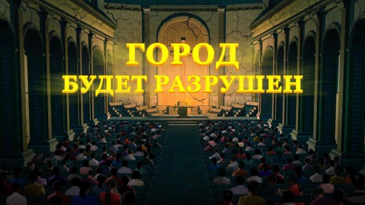 Христианский фильм | Второе пришествие Иисуса «Город будет разрушен» Русска