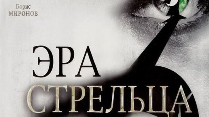Эра стрельца (1-сезон_ 12 серий) Детектив_ Отличный сериал. Смотрела не отрываясь. Держит в напряжении все 12 серий.