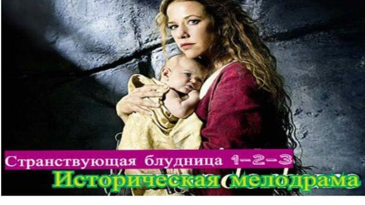 фильм_ Странствующая блудница 1-2-3 (2010 -2012 HD) 18+ Драма, Мелодрама, Исторический