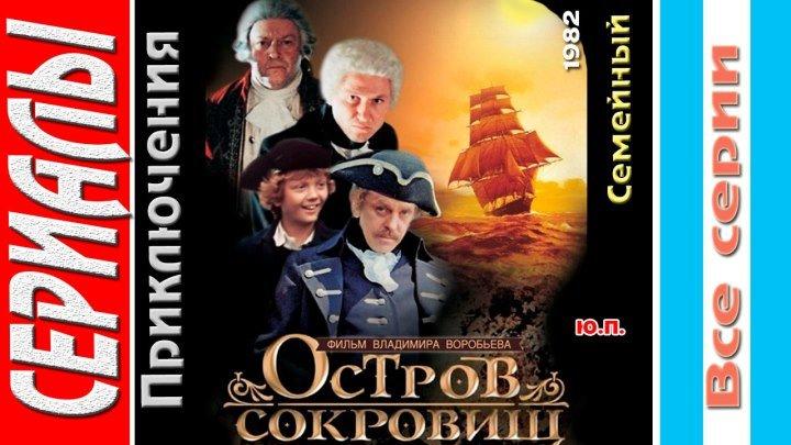 Остров сокровищ (Все серии. 1982) Приключения, Семейный, Советский фильм