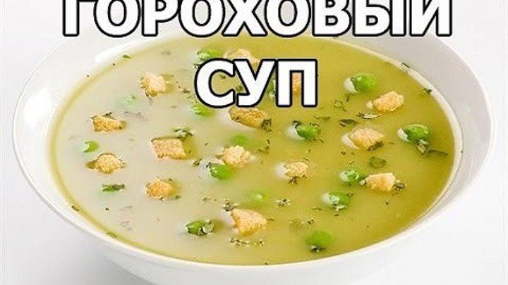 Как варить гороховый суп. Сварить просто от Ивана!