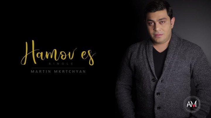 ➷ ❤ ➹Martin Mkrtchyan - Hamov es (Audio 2018)➷ ❤ ➹