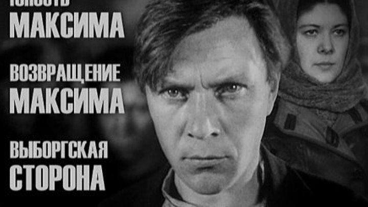 Трилогия о Максиме (1934-1937гг) драма