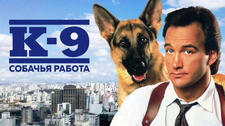 К-9 Фильм, 1989 HD